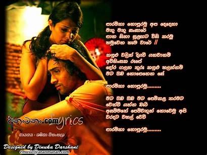 Nisansala Shashika Paramitha Apa Lyrics Sinhala Song