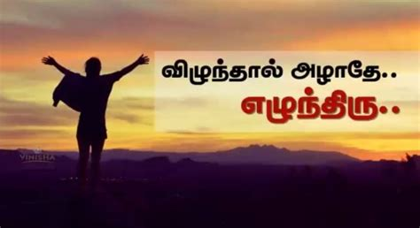 Line quotes on friendship lines banat lines cheesy lines: Top 50+ Motivational quotes in tamil thoughts kavithai pics photo images