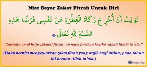Untuk Wanita Dewasa Lafaz Ijab Dan Qabul Bayar Zakat Fitrah Shafiqolbu