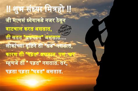 shubh sandhya pictures  graphics