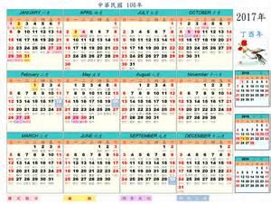 Lunar Calendar 2017