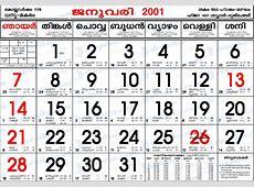 Malayalam Calendar 2001 Online – Download Kerala Calendar