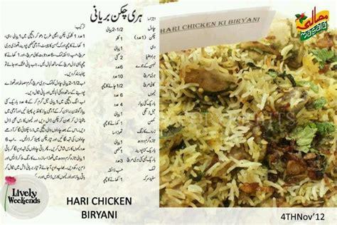 sopa urdu ingdrie ntes hari chicken briyani by zubaida tariq ingredients chicken 1 kg yogurt 1cup rice 2 cups green
