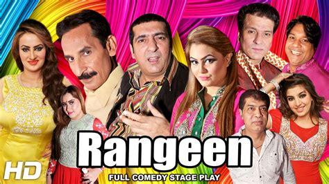 Rangeen (full Drama)  Iftikhar Takhur & Zafri Khan 2017