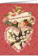 Russian Valentine's Day Cards from Greeting Card Universe