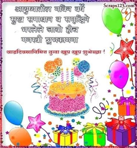 birthday invitation message  marathi