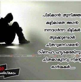 malayalam love quotes viraham love quotes pinterest