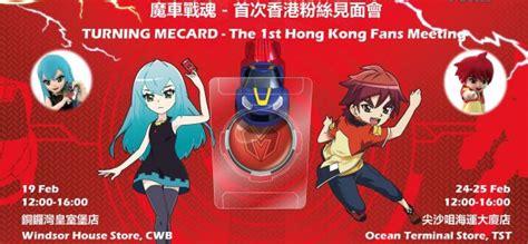 Turning Mecard-the 1st Hong Kong Fans Meeting