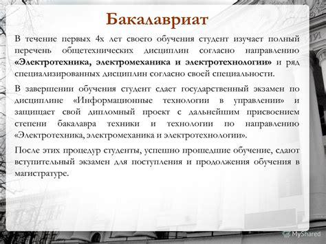 140400 Электроэнергетика и электротехника cписок изучаемых предметов ФГБОУ ВПО Уральский государственный горный университет