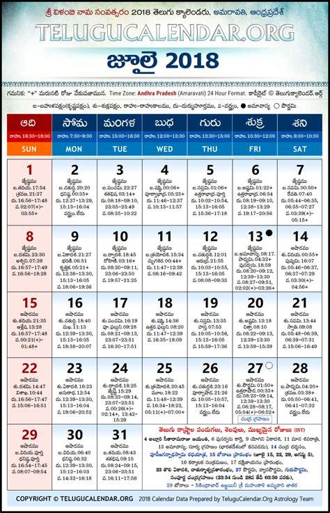 andhra pradesh telugu calendars  july