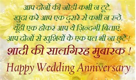 hd  wallpapers happy anniversary sms images  mom dad
