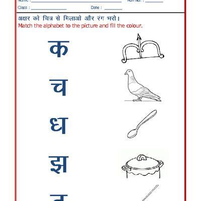 hindi worksheets for kg match the picture to the