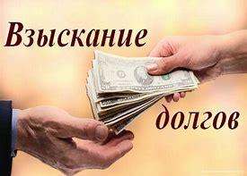 взыскание долгов через банкротство юр лиц в красноярском крае