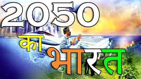 ai future  india   youtube