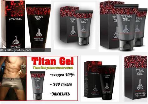 www titan gel uzb ncmrs ru