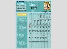 March 2017 Indian Calendar, Hindu Calendar