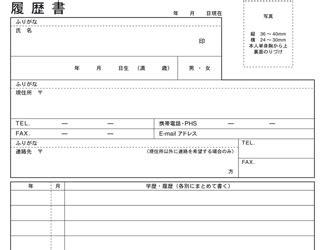 Formulaire Cv Gratuit by Resume Format Mod 232 Le Cv Vierge 224 Remplir