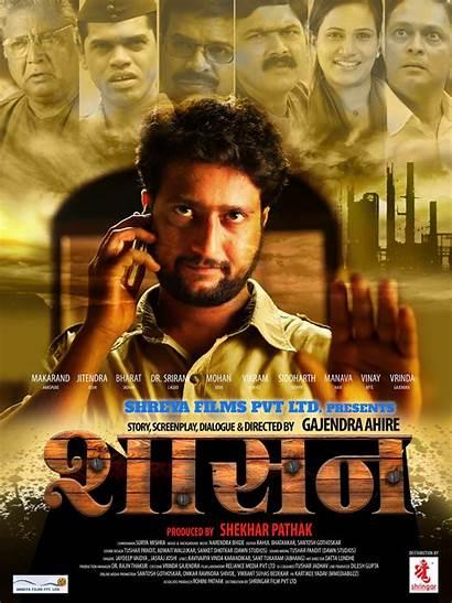 Marathi Shasan Poster Movies Actors Indian Film