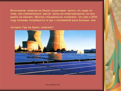 Мировые источники энергии