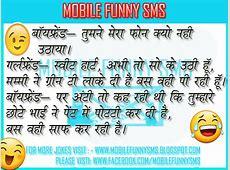 062416 MOBILE FUNNY SMS FUNNY JOKES IN HINDI, HINDI