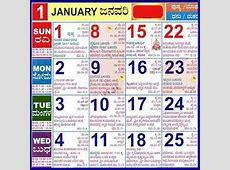 Download kannada calendar 2017 Latin Calendar 2017 APK