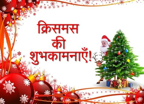 top merry christmas shayari in hindi text messages greeting cards sms images 2019 merry