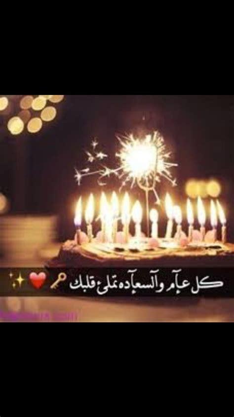 pin  meissa babani  happy birthday   friends