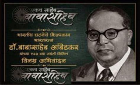Dr babasaheb ambedkar essay in english