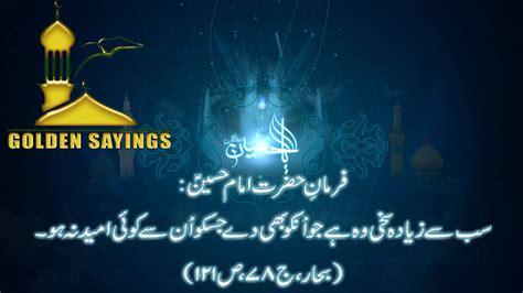 Wallpapers Imam Hussain A.s