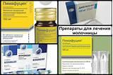 Лекарство от простатита и цистита у мужчин