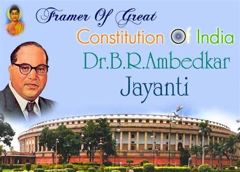 Dr. B. R. Ambedkar Jayanti Patriotic Quotes Sayings Images SMS