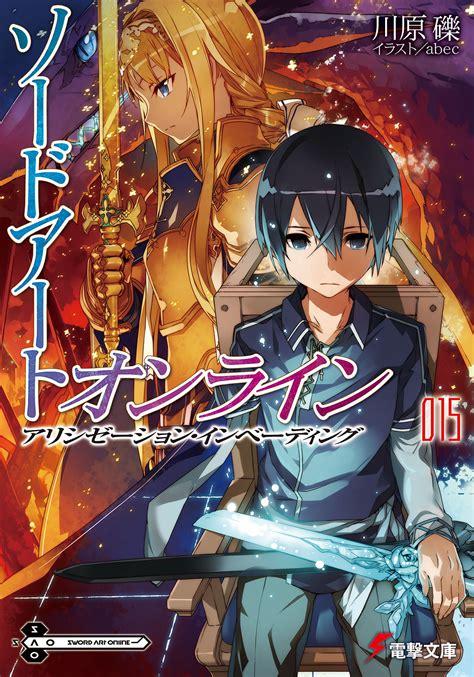 sao light novel sword light novel volume 15 sword