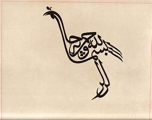 Easy Islamic Calligraphy | Car Interior Design