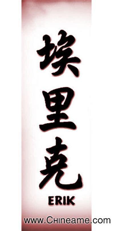 el nombre de erik en chino chineamecom