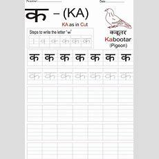 Hindi Alphabet Practice Worksheet  Letter क
