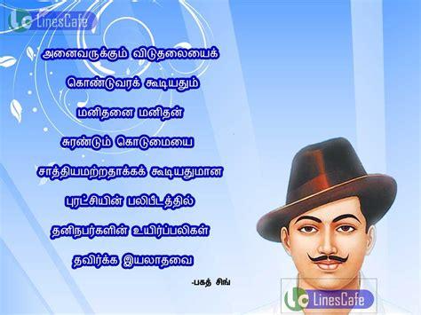 bhagat singh quotes ponmozhigal  tamil tamil