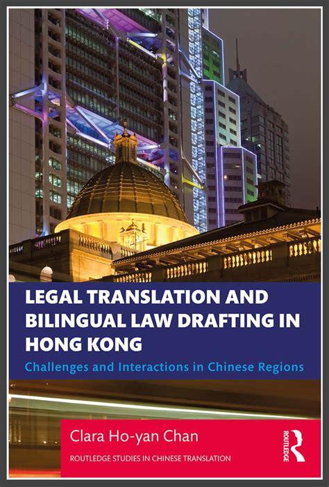 legal translation  bilingual law drafting  hong kong hardcover