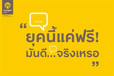 Krungsri Simple - #ความห่วงไม่เคยห่าง #กรุงศรีอยู่นี่นะ...   Facebook