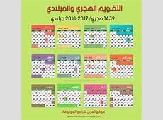 تقويم 2018 هجري وميلادي 2019 2018 Calendar Printable