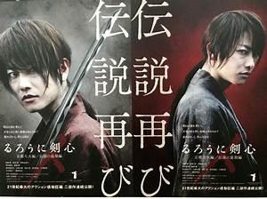Rurouni Kenshin Live Action Movie Songs - ulexav-mp3