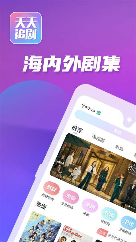 天天追剧app下载_天天追剧app下载免费版_安卓精灵网
