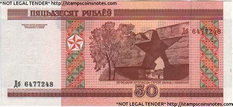 Belarus 50 Ruble 2000 Banknote