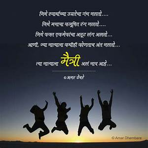 Marathi Friendship Quotes, Friendship Quotes in Marathi