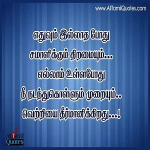 Success Quotes Images In Tamil   Wallpaper sportstle