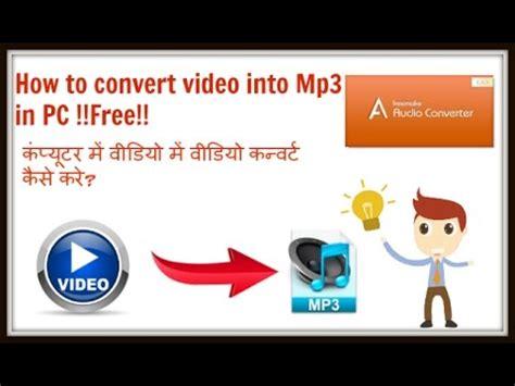 convert video  audiomp  pc  youtube