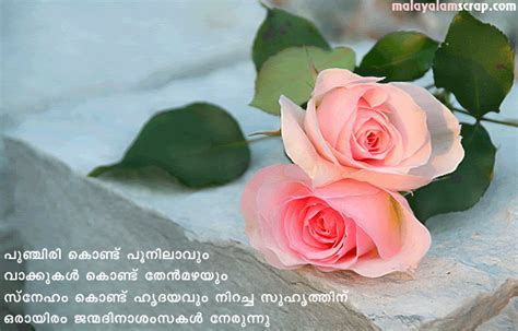 birthday wishes in malayalam birthday wishes quotes in malayalam language for friend