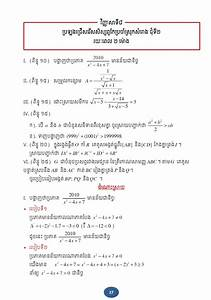 Highschool Cambodia  Maths Grade 9 Outstanding Student Test At Somrong District 2015 Round 2