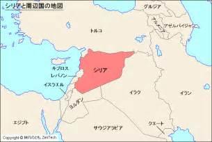 シリア:シリアと周辺国の地図 - 旅行のとも、ZenTech