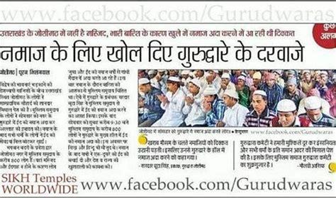 gurudwara opens doors  eid prayers  india sikhnet