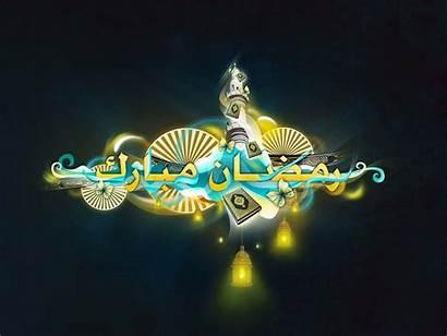 Ramadan Mubarak Wallpapers Kareem Arabic Ramzan Islamic